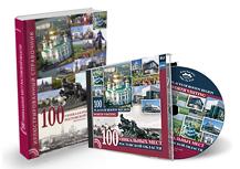 книга и диск «100 уникальных мест Ростовской области