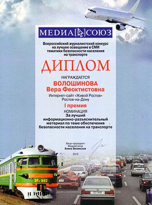 Диплом финалиста конкурса PRO-образование 2012, блог Веры Волошиновой