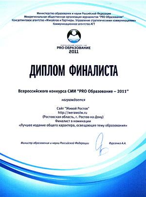 Диплом финалиста конкурса PRO-образование 2011, блог Веры Волошиновой
