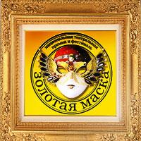 Национальная премия Золотая Маска