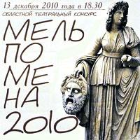 Театральная премия Мельпомена 2010