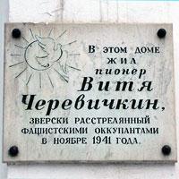 Дом Вити Черевичкина в Нахичевани, Ростов-на-Дону