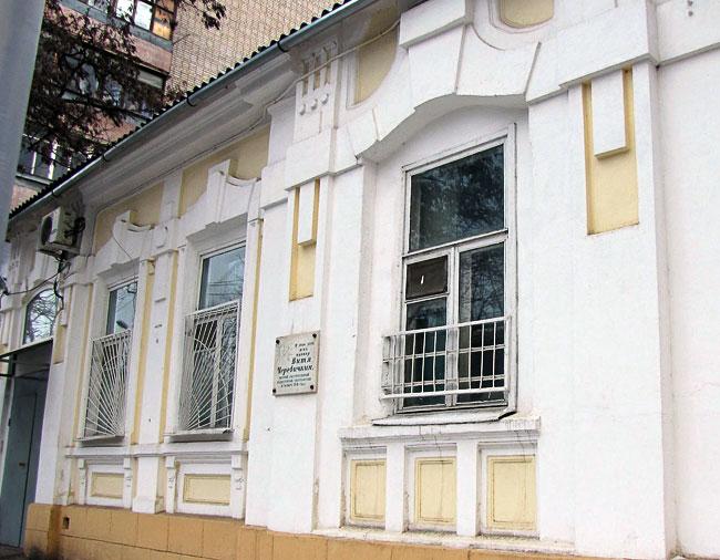 Дом Вити Черевичкина, Ростов-на-Дону