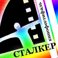 Кинофестиваль Сталкер - 2010 в Ростве-на-Дону