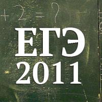 Расписание Единного государственного экзамена на 2011 год