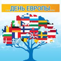 День Европы в Донской государственной публичной библиотеке, Ростов-на-Дону