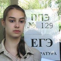 Участница ЕГЭ 2011 в Ростове-на-Дону, фото Веры Волошиновой