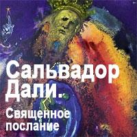 Сальвадор Дали, цикл Biblia Sacra. Священное послание, выставка гравюр в Ростове-на-Дону