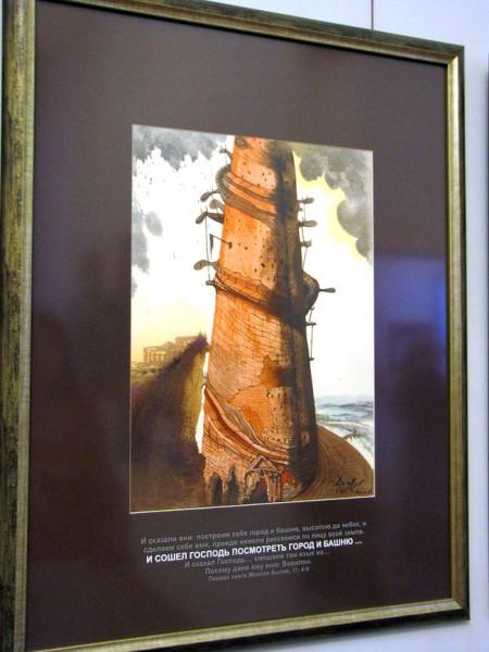 Сальвадор Дали, цикл Biblia Sacra. Священное послание, выставка гравюр в Ростове-на-Дону, Вавилонская башня
