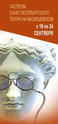 гастроли Санкт-Петербургского театра на Васильевском