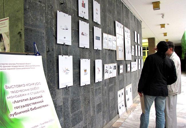 на выставке вариантов логотипа библиотеки в ДГПБ, Ростов-на-Дону