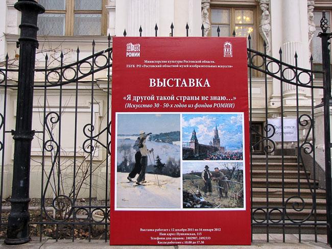 Выставка Я другой такой страны не знаю в РОМИИ, Ростов-на-Дону