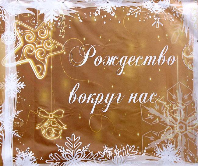 афиша праздничных рождественских мероприятий в ДГПБ, Ростов-на-Дону