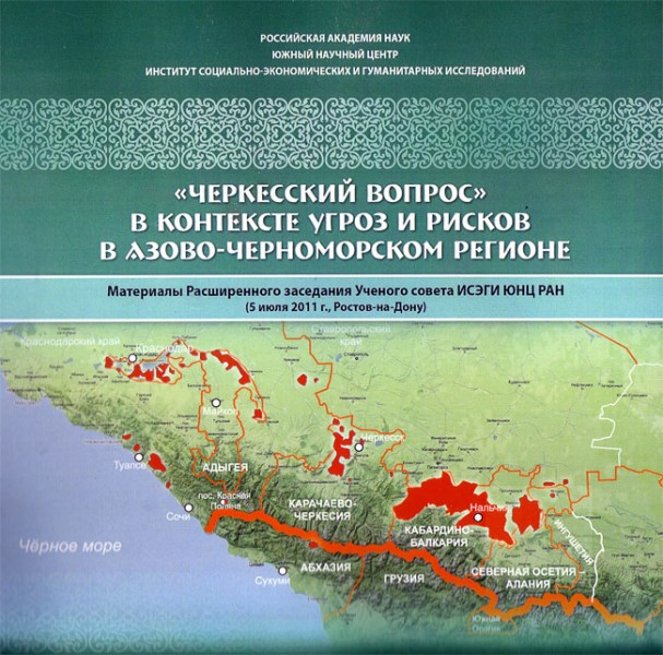 Черкесский вопрос в контексте угроз и рисков в Азово-Черноморском регионе