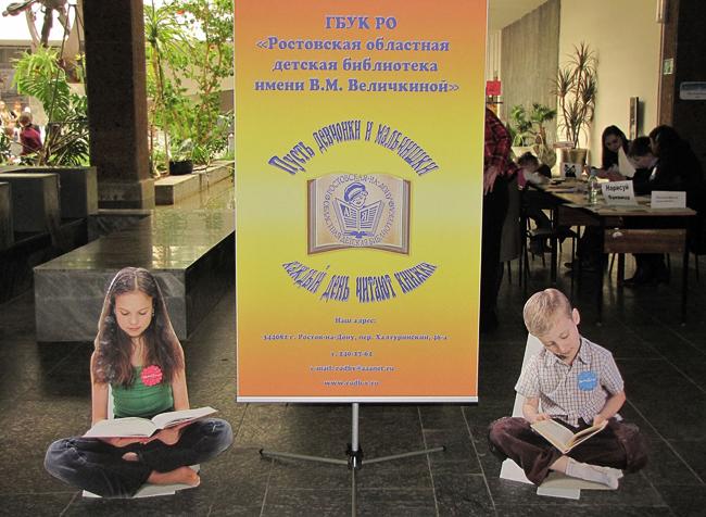 Конкурс детской областной библиотеки имени В. М. Величкиной в ДГПБ в марте 2012 году