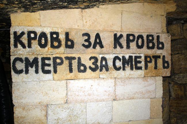 В катакомбах