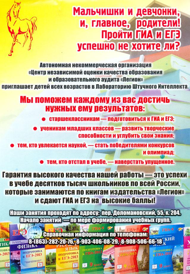 Успешно сдать ЕГЭ в Ростове-на-Дону