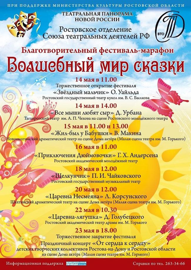 Марафон детских спектаклей в Ростове 2013 - расписание