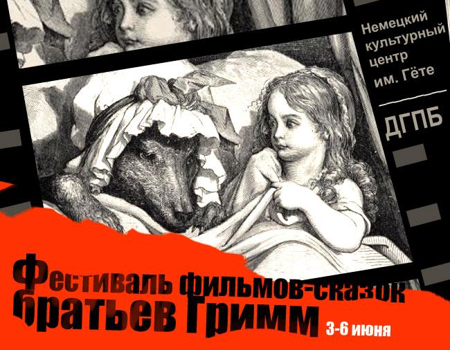 Фестиваль фильмов-сказок братьев Гримм в ДГПБ, Ростов-на-Дону