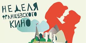 Неделя французского кино в Ростове-на-Дону 2013