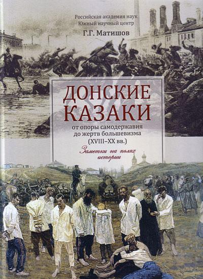 Геннадий Матишов, книга Донские казаки
