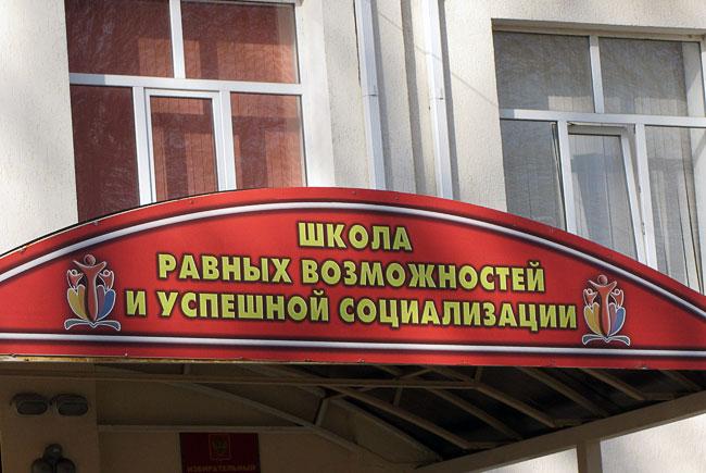 Школа равных возможностей и успешной социализации 4 города Батайска, Ростовской области