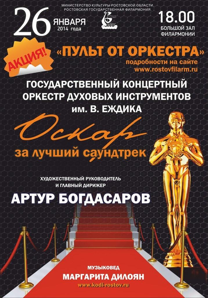 Концерт государственного концертного оркестра духовых инструментов им В Еждика Оскар за лучший саундтрек