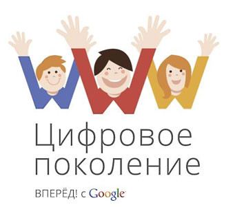 Google  конкурс Цифровое поколение. Вперед!