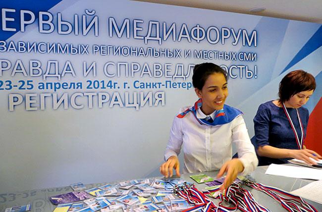 Первого российский медиафорума