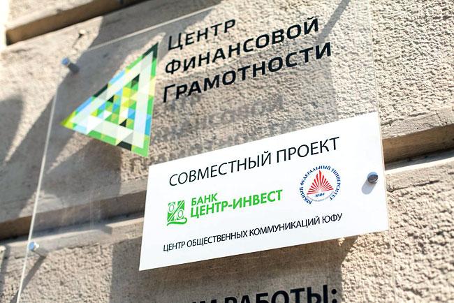 Центр финансовой грамотности населения, Ростов-на-Дону