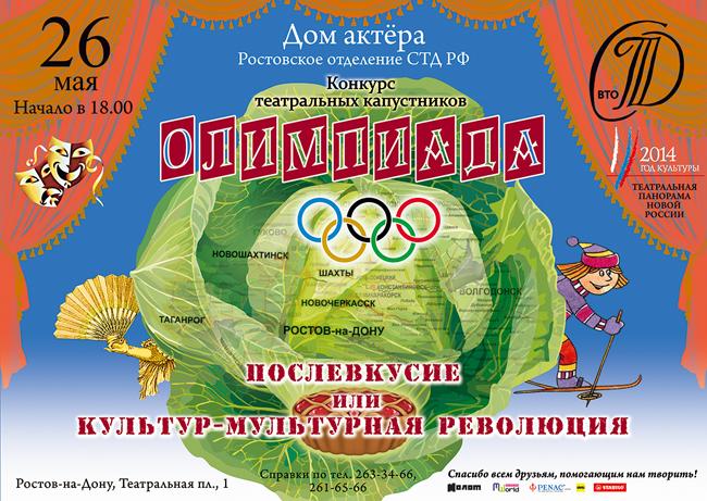 Конкурс театральный капустников СТД Ростовской области