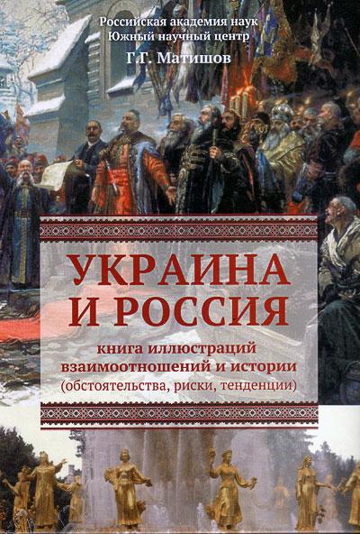 РАН, книга Украина и Россия. Книга иллюстраций взаимоотношений и истории (обстоятельства, риски, тенденции)