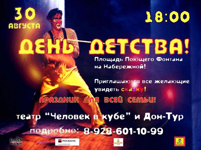 30 августа в Ростове-на-Дону День Детства на Площади Поющего Фонтана (набережная)