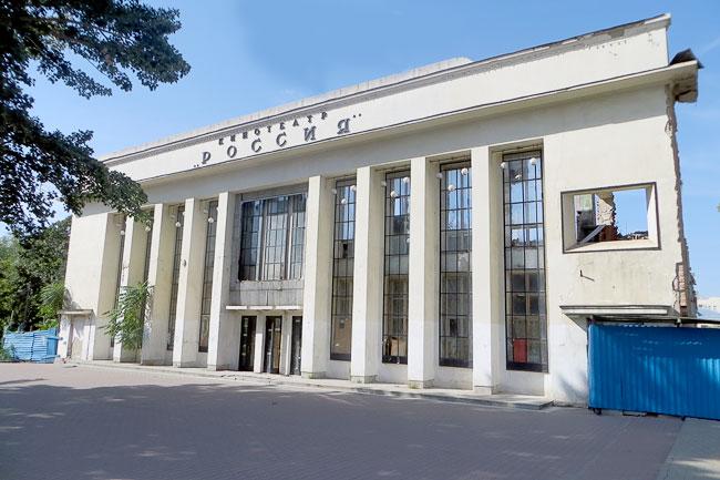 Кинотеатр Россия, Ростов-на-Дону