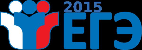 логотип ЕГЭ-2015