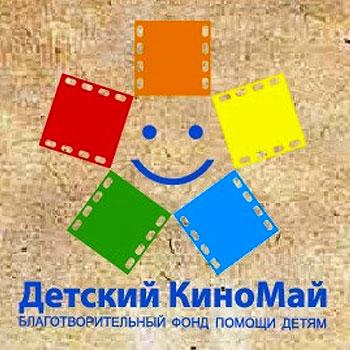 Детский КиноМай - благотворительный фонд помощи детям