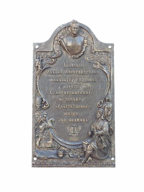 Памятная доска Шолохову в станице Старочеркасской