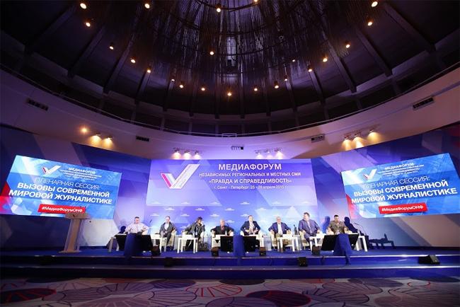 Медиафорум ОНФ в Санкт-Петербурге 2015