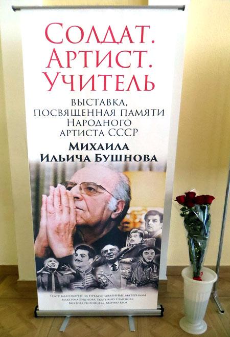Выставка, посвященная памяти артиста Бушнова, Ростов-на-Дону