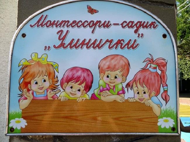 """вывеска садика """"Умнички"""" Ростов-на-Дону"""