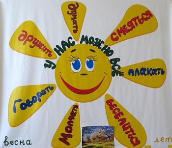 солнышко-символ методики Монтессори