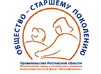 """логотип форума """"Общество - старшему поколению"""""""