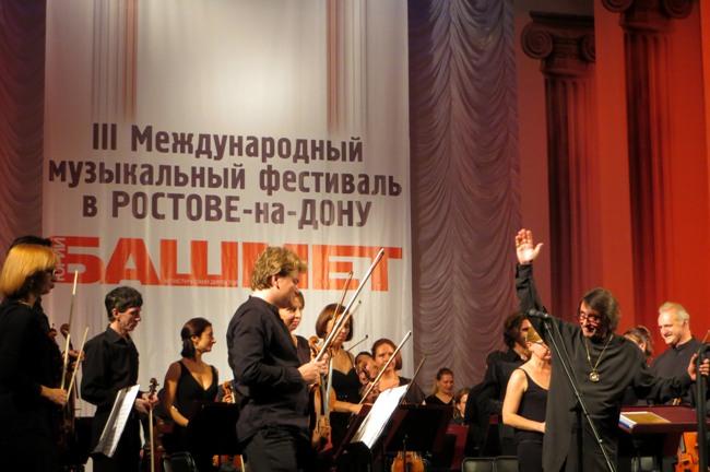 на концерте III Международного музыкального фестиваля в Ростове-на-Дону