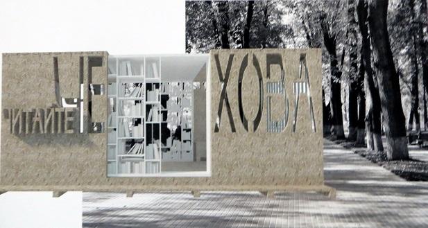 проект парковой библиотеки в Ростове-на-Дону