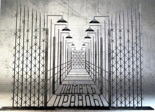 проект малой архитектурной форму по рассказу Сульба Человека