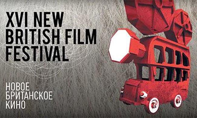 афиша фенстиваля Новое британское кино