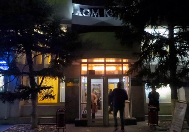 у входа в ростовский Дом кино