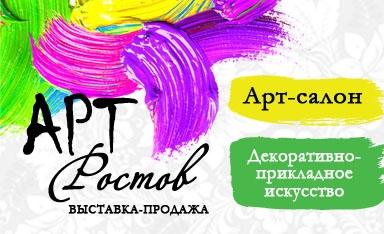 афиша Арт-Ростова