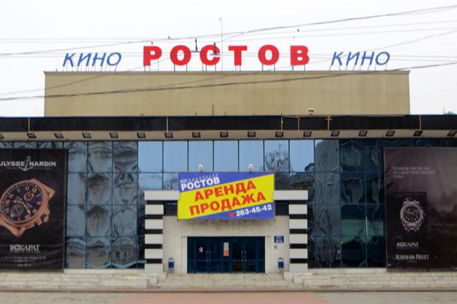 кинотеатр-Ростов-продажа