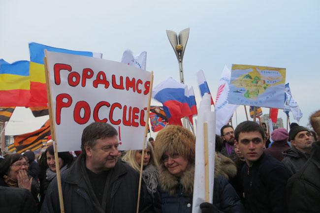 """плакат """"Гордимся Россией!"""""""